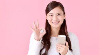イオン銀行カードローンならWEB完結で最短即日借り入れ可能