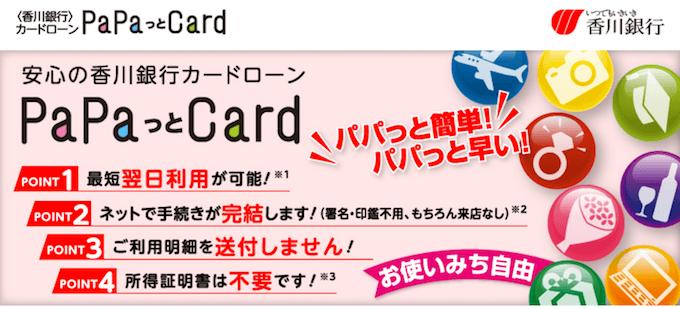 香川銀行カードローン「PaPaっとCard」とは