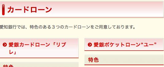 愛知銀行の3つのカードローン